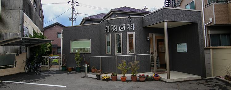 名古屋 北区 歯科医院